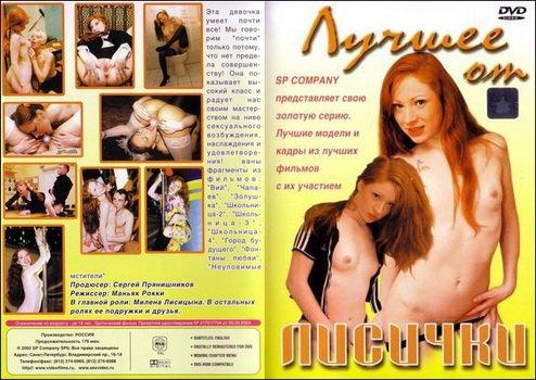 luchshee-porno-ot-lisichki