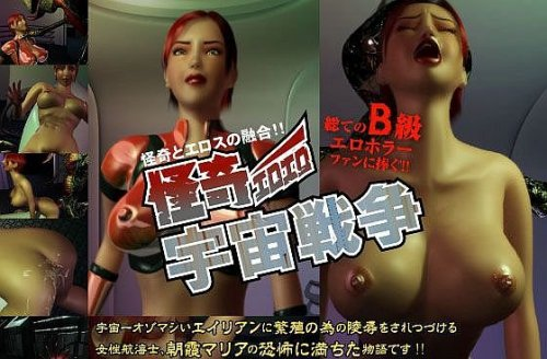 Великая космическая битва / The Great Space War: Kaiki Eroero Uchu Senso (DVDRip)