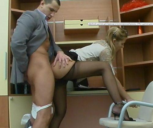 Русский секс в кабинете видео