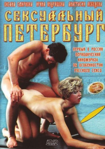 seksualniy-peterburg-onlayn